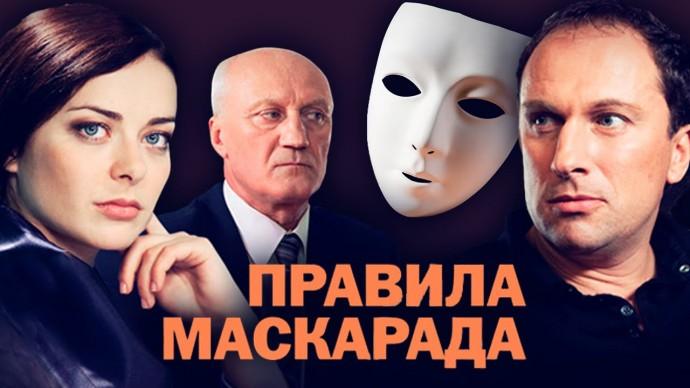 Правила маскарада. Все серии (2011) Детективная мелодрама