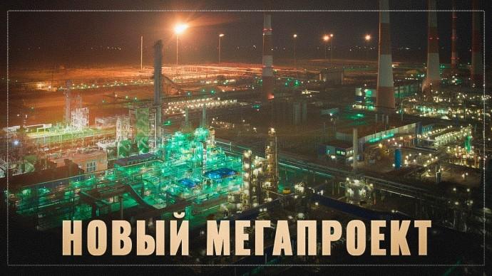 Новый мегапроект на миллиарды. Ещё один крупнейший газохимический комплекс появится в России