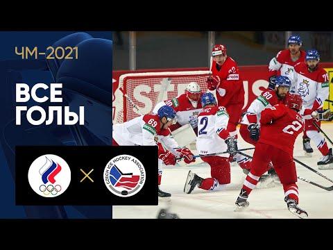 21.05.2021 Россия - Чехия. Все голы