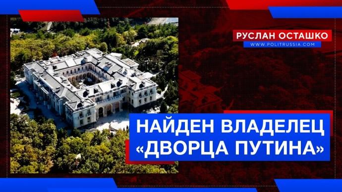Найден владелец «дворца Путина» (Руслан Осташко)