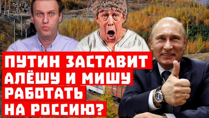 Дожили, куда смотрит Европа? Путин заставит Алёшу и Мишу работать на Россию?