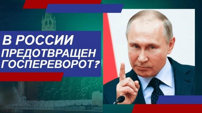 В России предотвращена попытка смещения президента Путина (Часть 1)