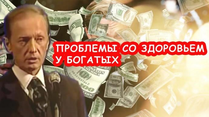 Михаил Задорнов - Проблемы со здоровьем у богатых