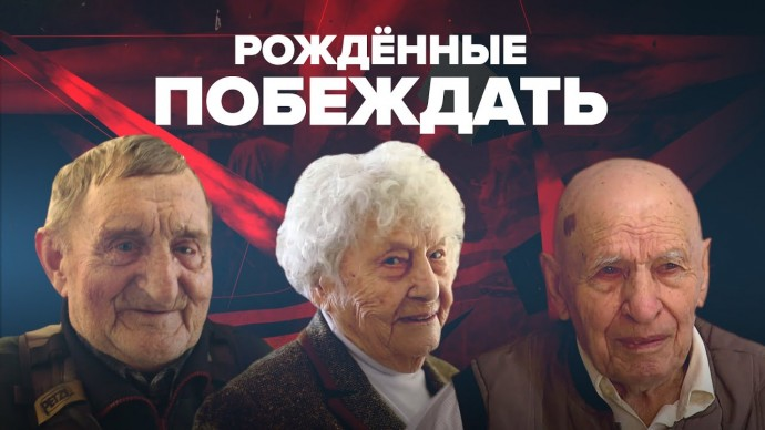 Герои навсегда: удивительные рекорды ветеранов Великой Отечественной войны