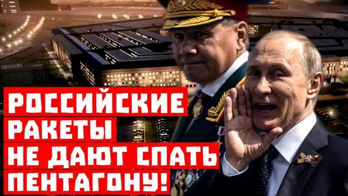 Фокусы Путина и Шойгу достали Штаты! Российские ракеты не дают спать Пентагону!