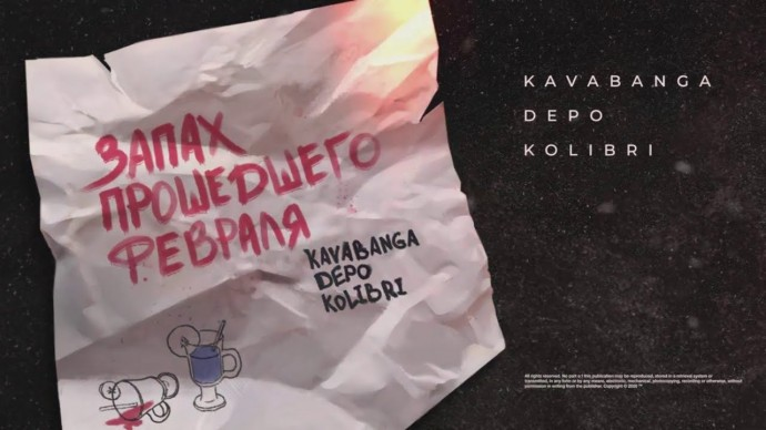 kavabanga Depo kolibri - Запах прошедшего февраля (Премьера песни на 8 марта)