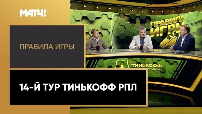 «Правила игры»: 14-й тур Тинькофф РПЛ