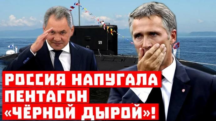 Срочно, Шойгу сделал «бу»! Россия напугала Пентагон «Чёрной дырой»!