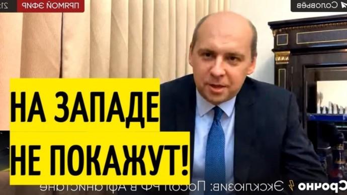 Срочно! Посол РФ в Афганистане рассказал ПРАВДУ о падении Кабула!