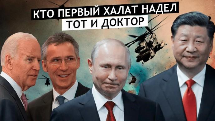 Вместо России США начинают изоляцию Китая. А что же с санкциями?