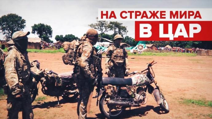 «Помочь в трудной ситуации»: как проходят будни российских инструкторов в ЦАР