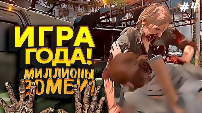 ИГРА ГОДА 2020! - МИЛЛИОНЫ ЗОМБИ ХОТЯТ КУШАТЬ! - THE LAST OF US 2 #4