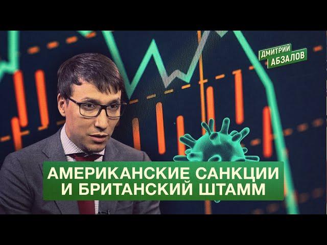 Американские санкции и британский штамм (Дмитрий Абзалов)