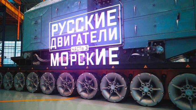Русские двигатели. Часть 3. Морские
