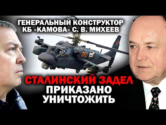 Беседа с генеральным конструктором ОАО «Камов».
