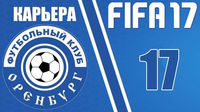 Прохождение FIFA 17 [карьера] #17