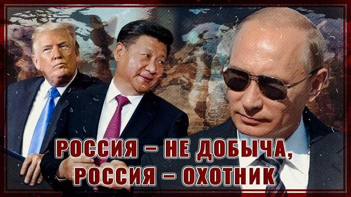 Россия – не добыча, Россия – охотник