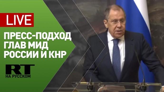 Пресс-подход Сергея Лаврова и министра иностранных дел КНР Ван И — LIVE