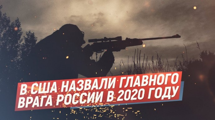 В США назвали главного врага России в 2020 году (Telegram. Обзор)