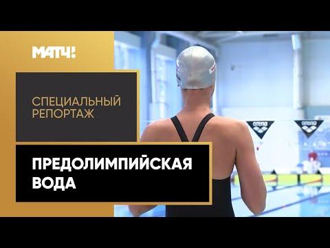 «Предолимпийская вода». Специальный репортаж