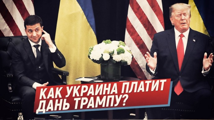 Как Украина платит дань Трампу? (Telegram. обзор)