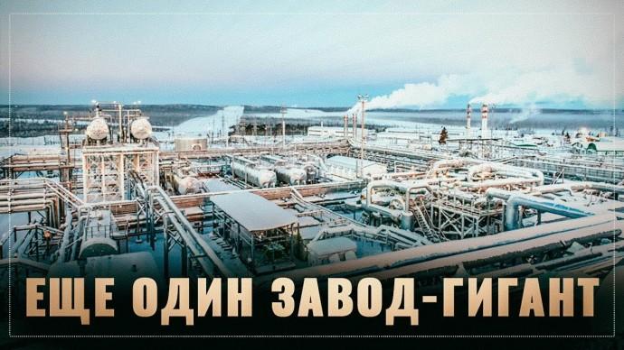 Тихо и без лишнего шума по всей России строят заводы-гиганты