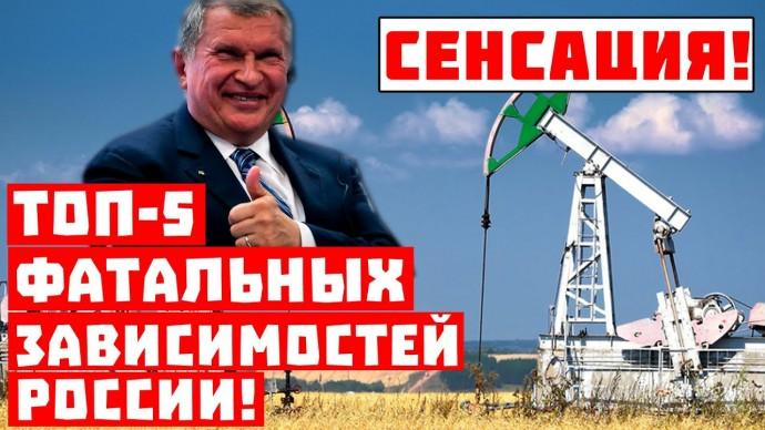 Сенсация, во всём виноват Сечин! ТОП-5 фатальных зависимостей России!