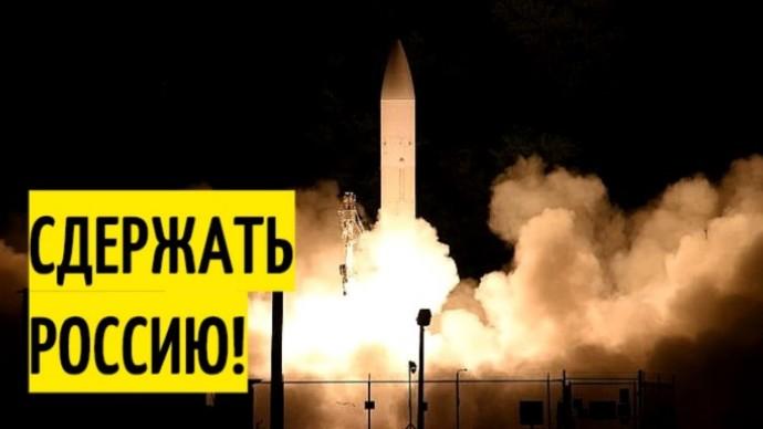 Срочно! США опубликовали видео запуска гиперзвуковой ракеты возмездия
