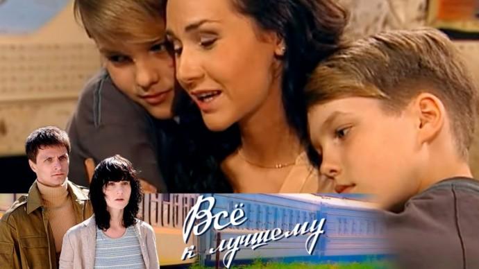 Всё к лучшему. 260 серия (2010-11) Семейная драма, мелодрама @ Русские сериалы