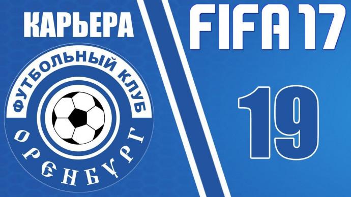 Прохождение FIFA 17 [карьера] #19