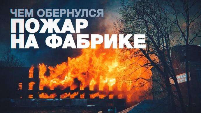 Два уголовных дела и задержание гендиректора: последствия пожара на Невской мануфактуре