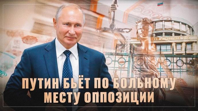Путин коварен! Государство начало бить оппозицию по самому больному месту