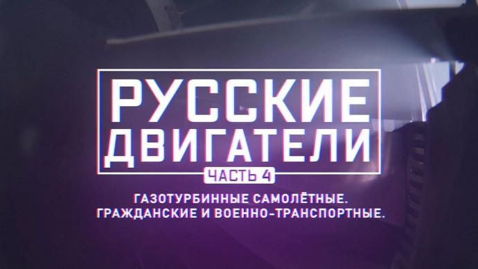 Русские двигатели. Часть 4. Газотурбинные самолётные