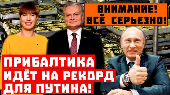 Всё серьёзно: закрыть все заводы! Прибалтика идёт на рекорд для Путина!
