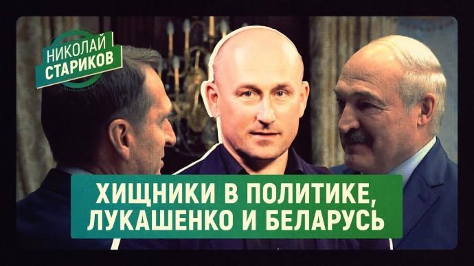 Хищники в политике, Лукашенко и Беларусь (Николай Стариков)