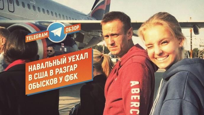 Навальный уехал в США в разгар обысков у ФБК (Telegram.Обзор)