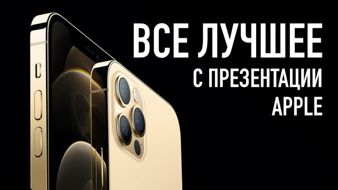Все лучшее с презентации Apple - iPhone 12, iPhone 12 Pro, iPhone 12 Pro Max и HomePod mini