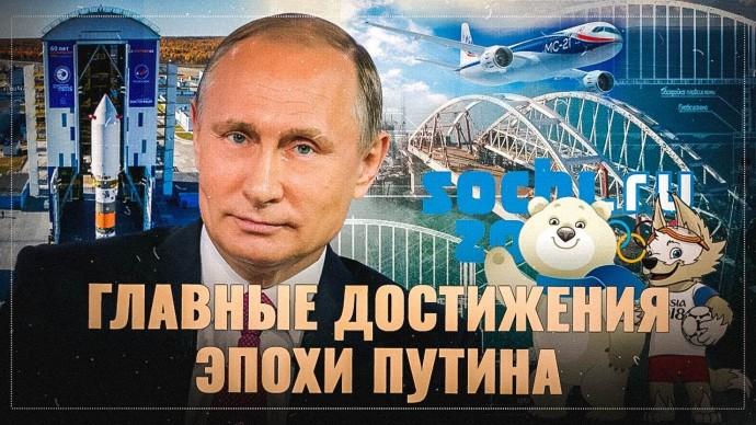 Десять главных достижений эпохи Путина