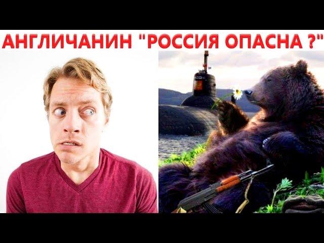 """АНГЛИЧАНИН """" Опасны ли Россия и Русские?! """" Перевод. Такого он не ожидал..."""