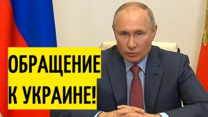 Вы что ТВОРИТЕ, клоуны? Мощное заявление Путина!