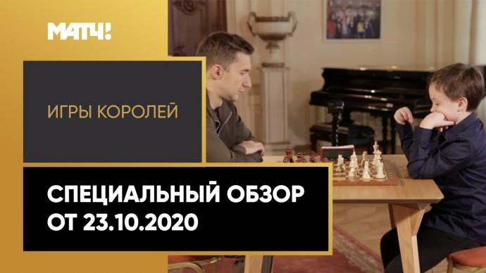 «Игры королей». Специальный обзор от 23.10.2020