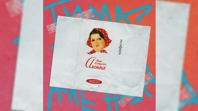 Тима Белорусских - Аленка