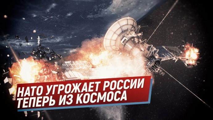 НАТО угрожает России. Теперь в Космосе (Telegram. Обзор)