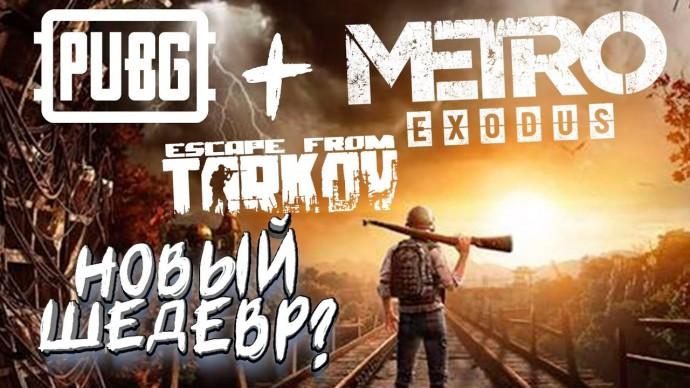 PUBG СТАЛ ESCAPE FROM TARKOV И METRO! - ЭТО ШЕДЕВР? - Pubg Mobile: Metro Exodus
