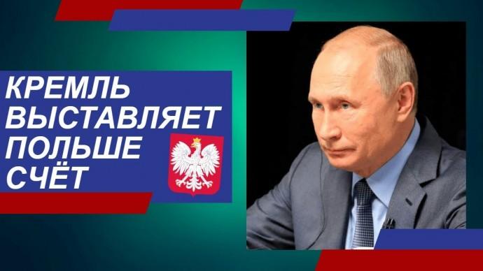 Кремль выставляет счет властям Польши