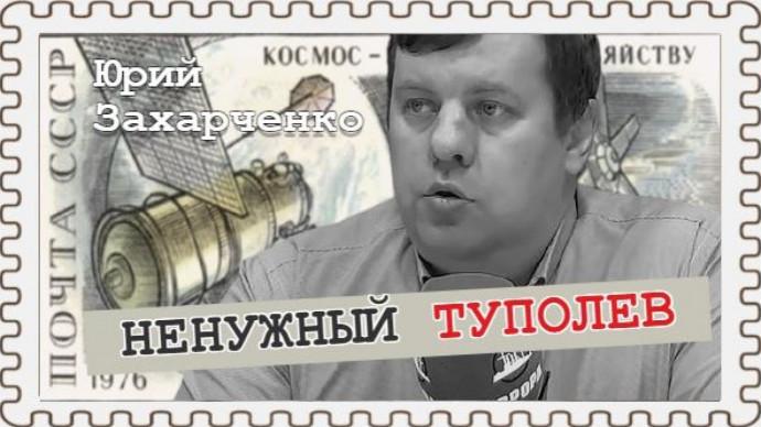 МАКС, как драйвер отечественного авиапрома (Юрий Захарченко)