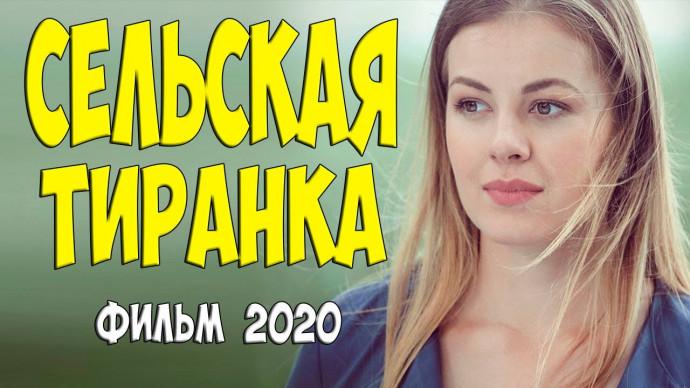 Любовный фильм 2020 - СЕЛЬСКАЯ ТИРАНКА @ Русские мелодрамы 2020 новинки HD 1080P