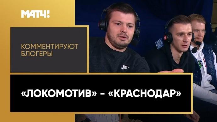 Как Картавый Ник, Егор Кузнец и парни из «Живого футбола» смотрели «Локомотив» - «Краснодар»