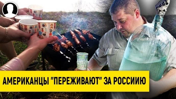 Американцы о карантине в Москве: «Интересно, сколько русских помрет? Ведь 90% из них — алкаши»