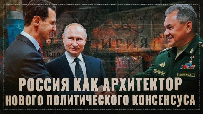 Путин создаёт политико-экономический кластер. Россия как архитектор нового консенсуса